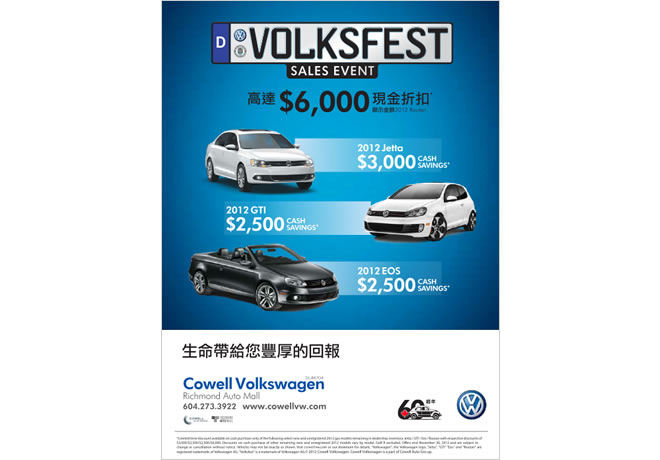 Cowell Volkswagen Volksfest Campaign Chinese Print Ad