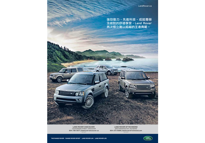 Jagaur Land Rover Canada Land Rover Chinese Branding Ad
