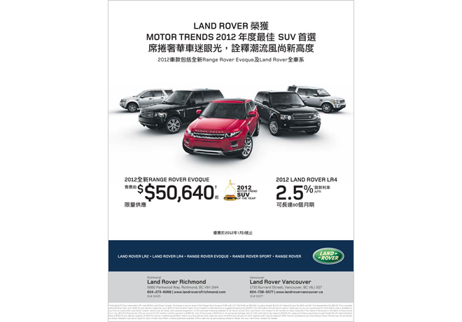 Jagaur Land Rover Canada Motor Trends 2012 SUV of the Year Print Ad