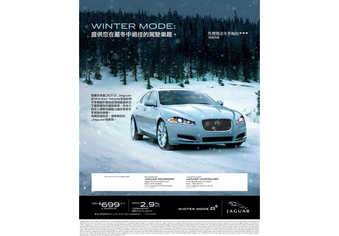 Jagaur Land Rover Canada Winter Mode Print Ad